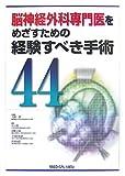 脳神経外科専門医をめざすための経験すべき手術44