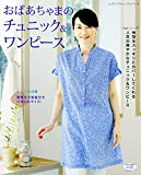 おばあちゃまのチュニック&ワンピース (レディブティックシリーズno.4187)
