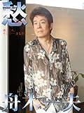 愁 密着2010-2011 舟木一夫