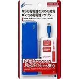 【New3DS / LL対応】CYBER・乾電池アダプター  (3DS/3DS LL用) ブルー