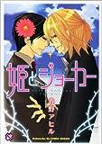 姫とジョーカー / 春野 アヒル のシリーズ情報を見る