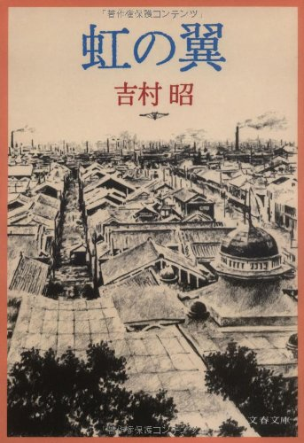 虹の翼 (文春文庫 (169‐8))