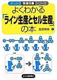 よくわかる「ライン生産とセル生産」の本 (ナットク現場改善シリーズ)