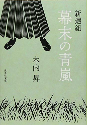 新選組 幕末の青嵐 (集英社文庫)の詳細を見る