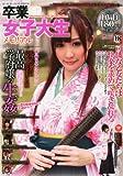 卒業女子大生メモリアル 2012年 03月号 [雑誌]