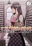 ビブリア古書堂の事件手帖 (4) (カドカワコミックス・エース)