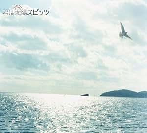 SPITZ - KIMI WA TAIYOU - Amazon.com Music