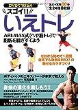 DVDで1日5分スゴイ! ! いえトレARI-MAX式「へや筋トレ」で脂肪を脱ぎすてよう
