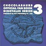 チョコラザウルス 公式ファンブック ダイノテイルズシリーズ〈3〉