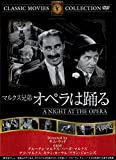 マルクス兄弟 オペラは踊る [DVD]