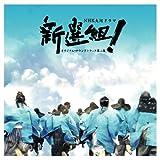 NHK大河ドラマ 「新選組!」オリジナル・サウンドトラック第二集
