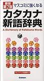 第7版 カタカナ新語辞典