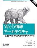 Web情報アーキテクチャ―最適なサイト構築のための論理的アプローチ