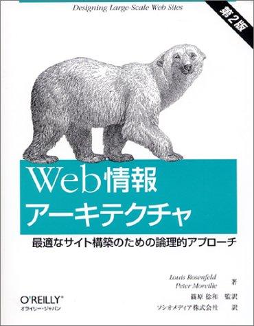 Web 情報アーキテクチャ — 最適なサイト構築のための論理的アプローチ