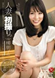 人妻、初撮り。 柳朋子 マドンナ [DVD]