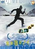 氷の国のノイ [DVD]