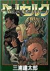 ベルセルク (24) (Jets comics (923))