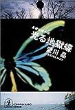 光る地獄蝶 (光文社文庫)