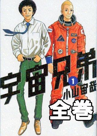 宇宙兄弟 コミック 1-15巻 セット (モーニングKC)