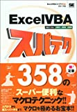 ExcelVBA スパテク358 2003/2002/2000対応 (スパテクシリーズ)