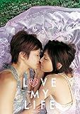 今宿麻美 DVD 「LOVE MY LIFE ラブ マイ ライフ」
