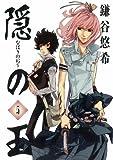 隠の王 5 (5) (Gファンタジーコミックス)