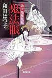 鬼法眼 余々姫夢見帖6 (廣済堂文庫)