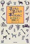 子どもと子どもの本のために (同時代ライブラリー (305))