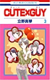CUTE×GUY 第3巻 (花とゆめCOMICS)