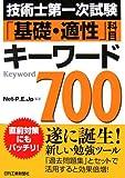 技術士第一次試験「基礎・適性」科目キーワード700