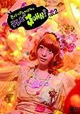 きゃりーぱみゅぱみゅテレビJOHN! VOL.2 [DVD]