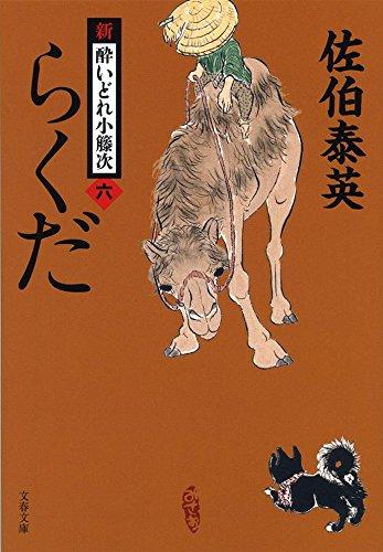 らくだ 新・酔いどれ小籐次 (六) (文春文庫)
