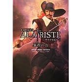 アラトリステ〈2〉異教の血