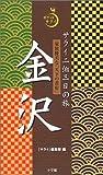 サライ二泊三日の旅 金沢 (ポケットサライ)