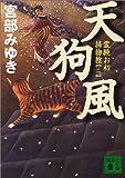 天狗風 霊験お初捕物控(二) (講談社文庫)