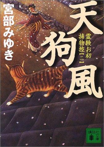 天狗風—霊験お初捕物控<2>