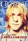 CROSSBEAT (クロスビート) 2006年 07月号 [雑誌]