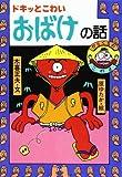 ドキッとこわいおばけの話 (日本のおばけ話・わらい話3)