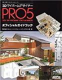 3DマイホームデザイナーPRO5 オフィシャルガイドブック