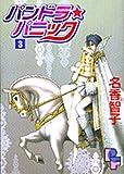 パンドラ・パニック 3 (プチフラワーコミックス)