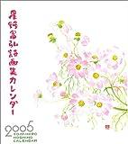 星野富弘詩画集カレンダー 2005年版 (2005)