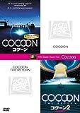 【お得な2作品パック】「コクーン」+「コクーン2/遙かなる地球」(初回生産限定) [DVD]