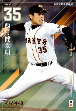 オーナーズリーグ18 グレート GR 西村健太朗 ウエハース版 読売ジャイアンツ(巨人)