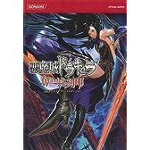 悪魔城ドラキュラ 奪われた刻印 公式ガイド コンプリートエディション (KONAMI OFFICIAL BOOKS)