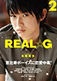 REAL☆G vol.2