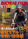 BiCYCLE CLUB (バイシクル クラブ) 2011年 11月号 [雑誌]