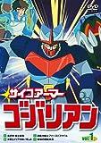 サイコアーマー ゴーバリアン1[DVD]