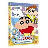 クレヨンしんちゃん TV版傑作選 第5期シリーズ12 素敵なピクニックにお出かけだゾ [DVD]