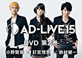 「AD-LIVE 2015」第2巻 (小野賢章×釘宮理恵×鈴村健一) [DVD]