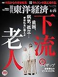 週刊東洋経済 2015年8/29号 [雑誌]
